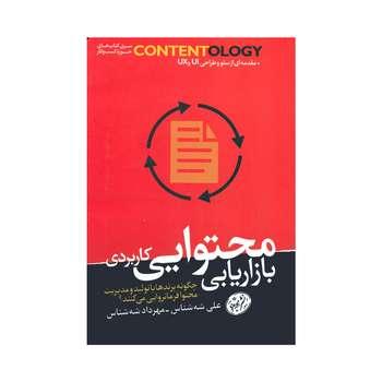 کتاب بازاریابی محتوایی کاربردی اثر علی شه شناس و مهرداد شه شناس نشر هورمزد