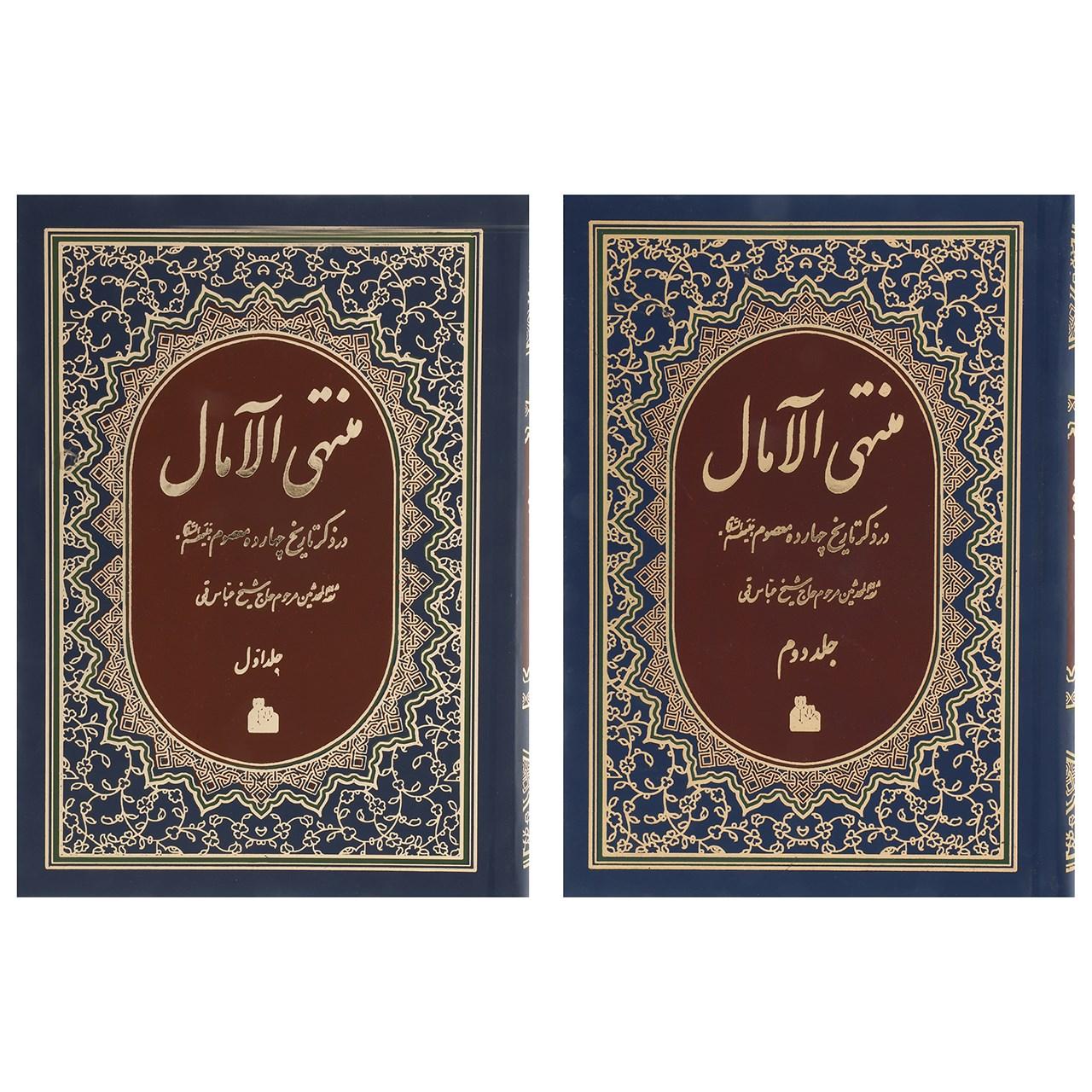 خرید                      کتاب منتهی الآمال اثر عباس قمی - دو جلدی