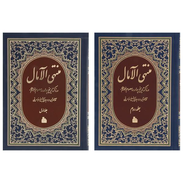 کتاب منتهی الآمال اثر عباس قمی - دو جلدی