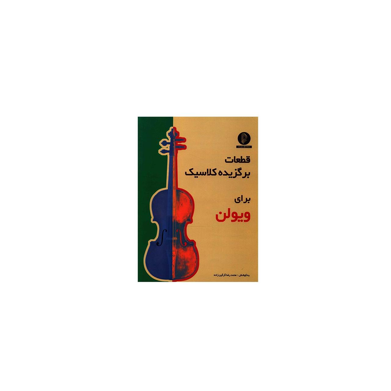 خرید                      کتاب قطعات برگزیده کلاسیک برای ویولن اثر محمدرضا گرگین زاده