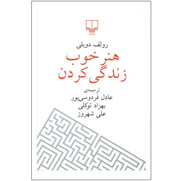 خرید                      کتاب هنر خوب زندگی کردن اثر رولف دوبلی نشر چشمه