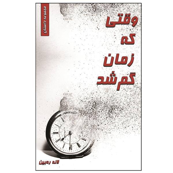 کتاب وقتی که زمان گم شد اثر لاله ره بین انتشارات آبانگان ایرانیان