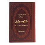کتاب شکوه عشق اثر الیف شافاک انتشارات پارمیس thumb