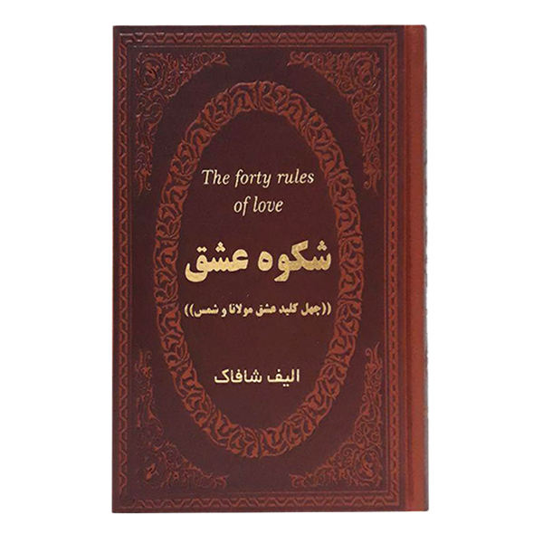 کتاب شکوه عشق اثر الیف شافاک انتشارات پارمیس
