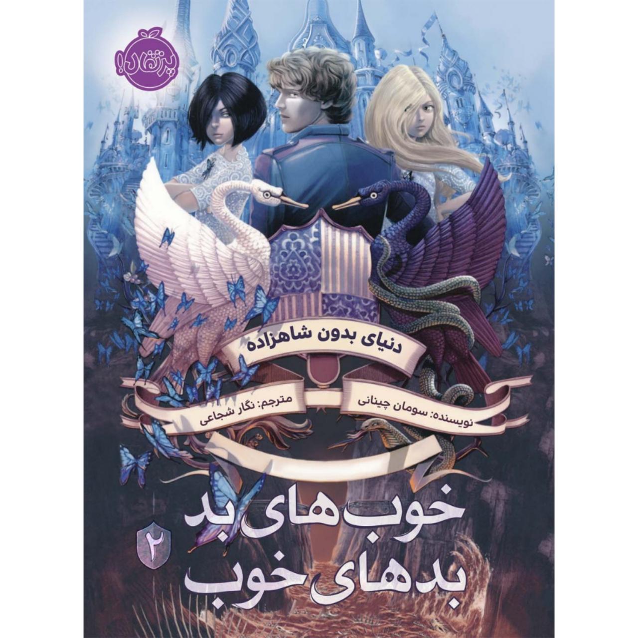 کتاب خوب های بد بد های خوب 2 اثر سومان چینانی انتشارات پرتقال