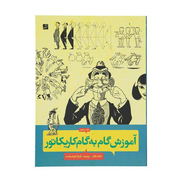کتاب آموزش گام به گام کاریکاتور اثر جک هام