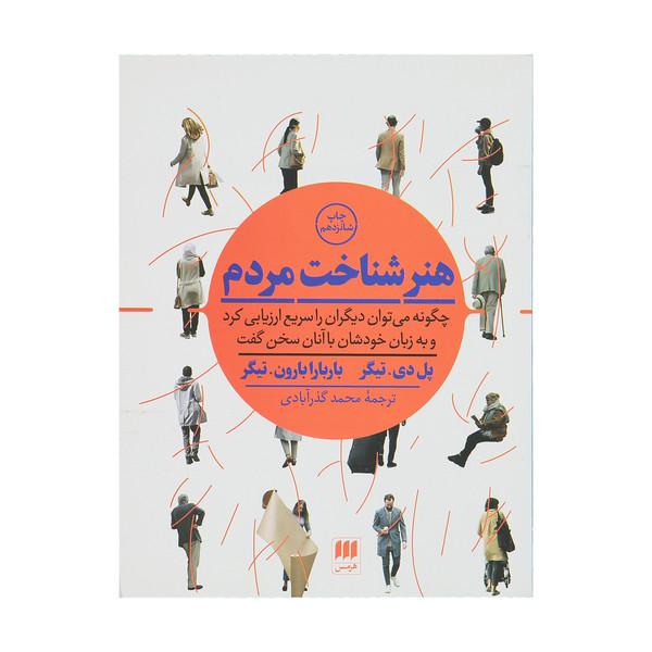 کتاب هنر شناخت مردم اثر پل دی.تیگر و باربارابارون.تیگر انتشارات هرمس