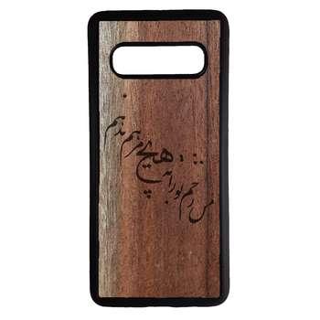 کاور مدل P143 مناسب برای گوشی موبایل سامسونگ Galaxy S10 Plus