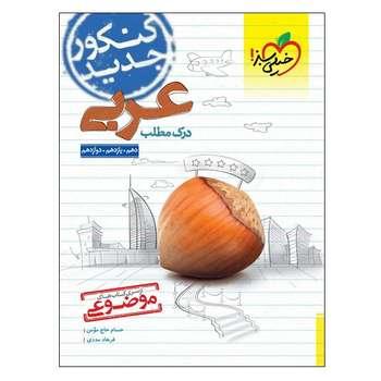 کتاب درک مطلب عربی دهم یازدهم دوازدهم اثر حسام حاج مومن و فرهاد مددی انتشارات خیلی سبز
