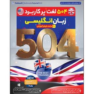 نرم افزار آموزش 504 لغت پر کاربرد زبان انگلیسی نشر پدیا سافت