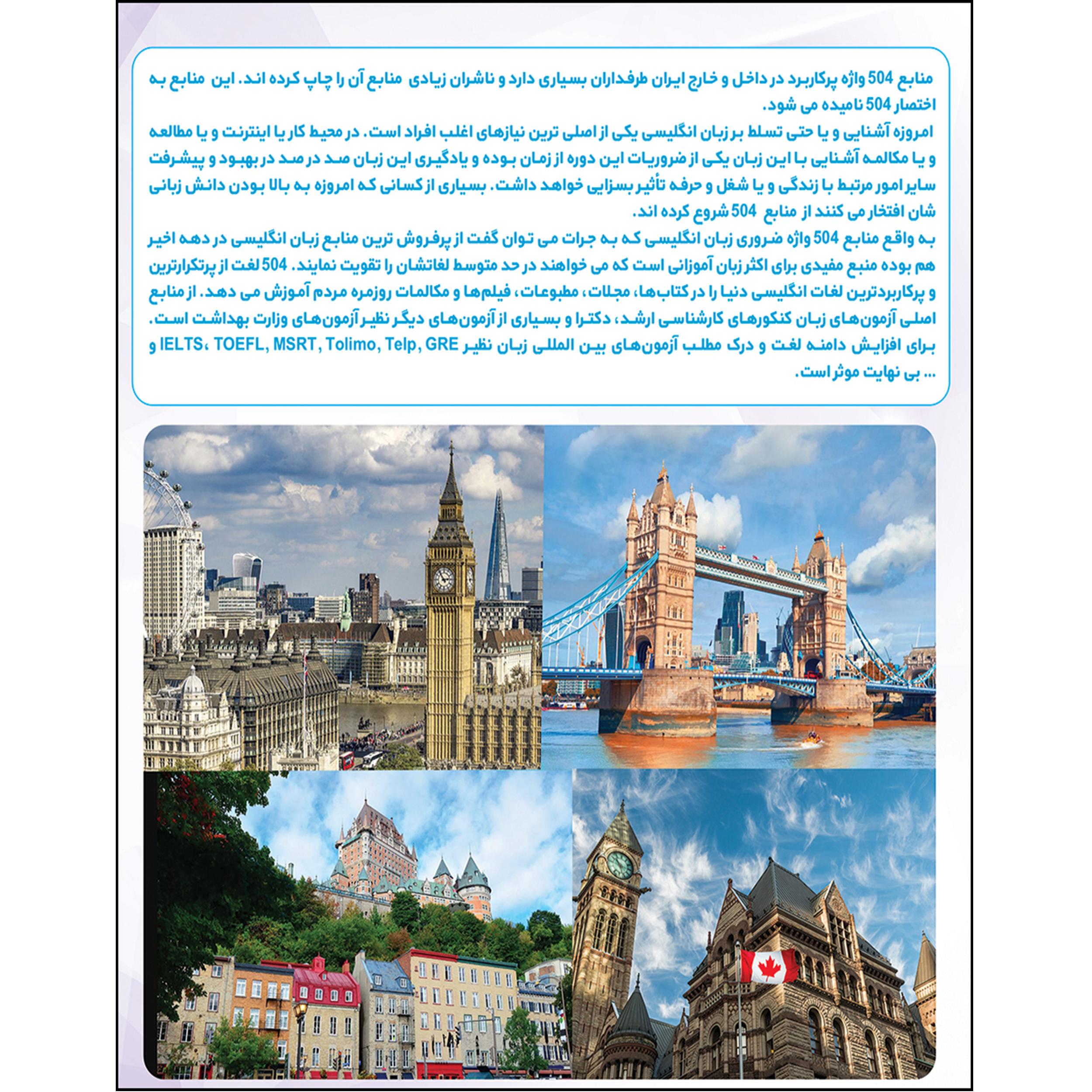 نرم افزار آموزش 504 لغت پر کاربرد زبان انگلیسی نشر پدیا سافت به همراه نرم افزار آموزش زبان انگلیسی Rosetta Stone لهجه بریتیش نشر پدیده