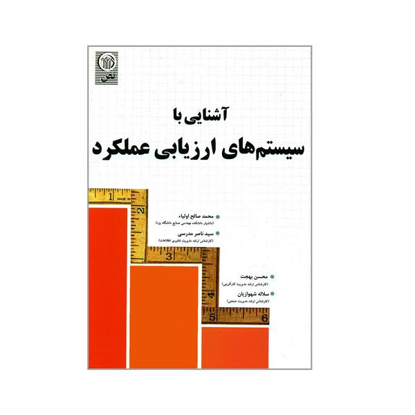 کتاب آشنایی با سیستم های ارزیابی عملکرد اثر جمعی از نویسندگان انتشارات نص