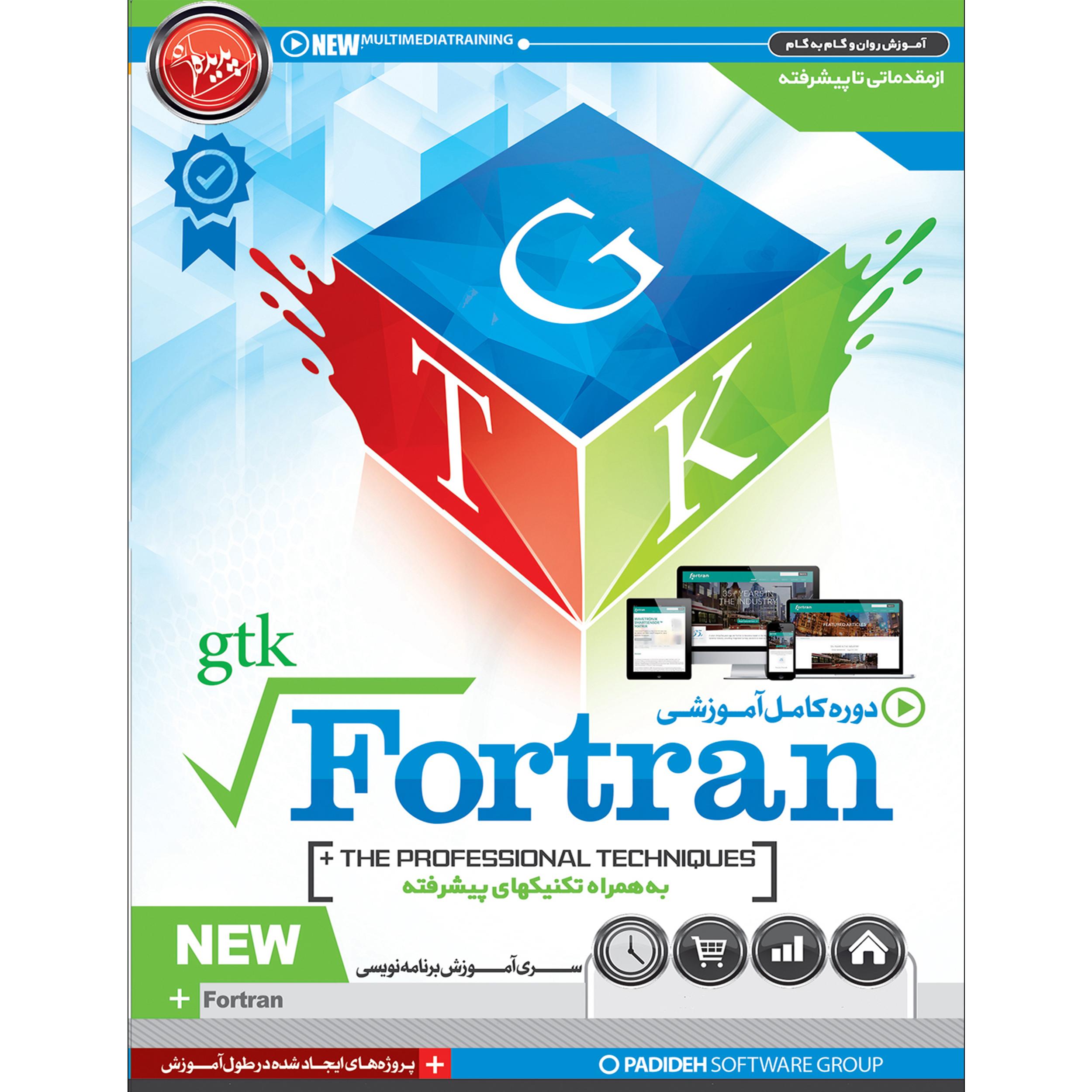 نرم افزار آموزش FORTRAN نشر پدیده