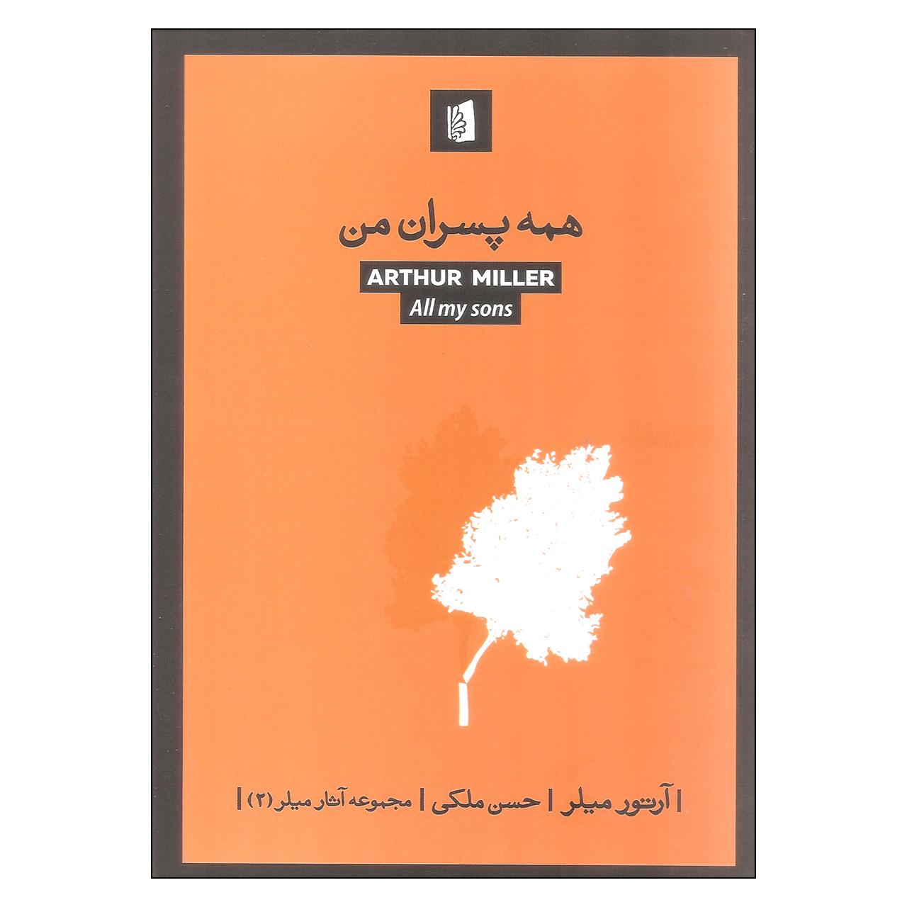 خرید                      کتاب همه پسران من اثر آرتور میلر نشر بیدگل