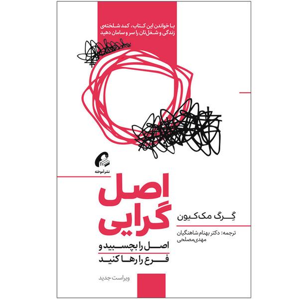 كتاب اصل گرايي اثر گرگ مك كيون نشر آموخته