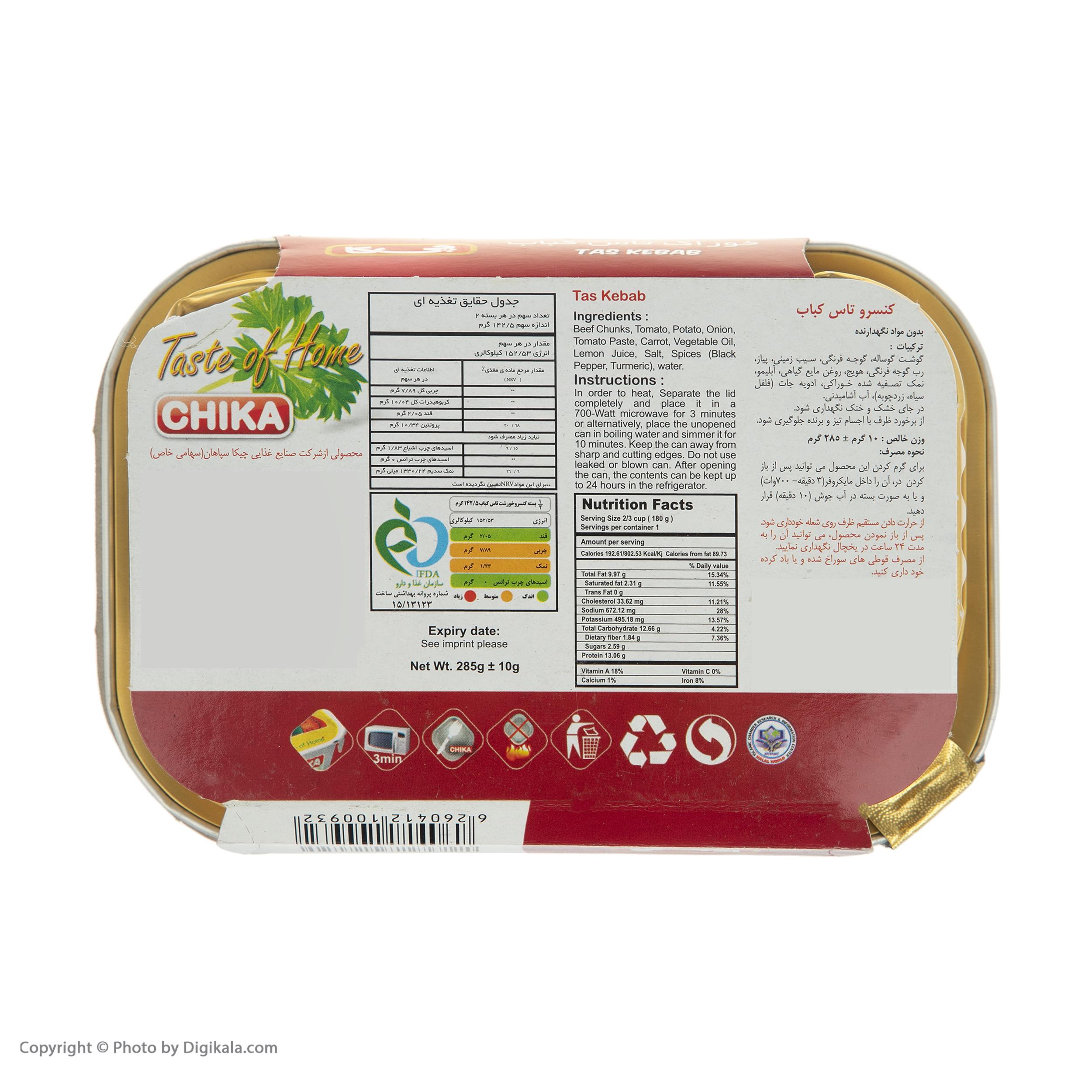 خوراک تاس کباب چیکا - 285 گرم main 1 4