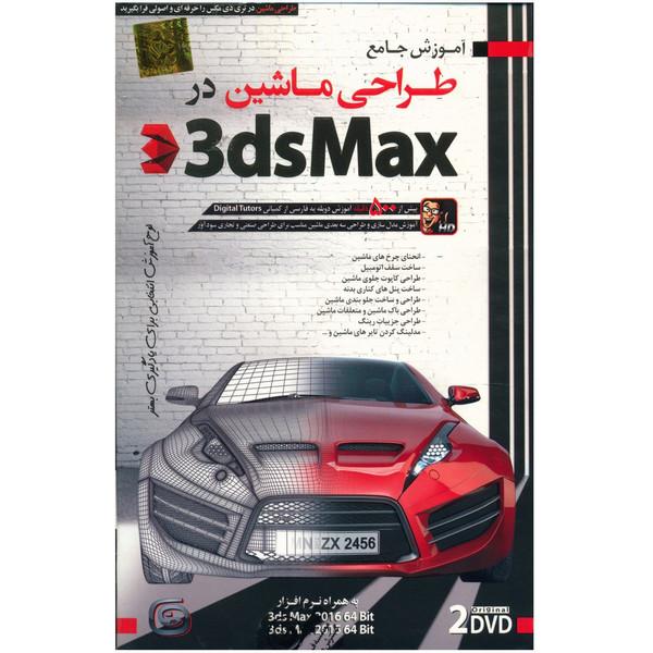 آموزش تصویری مدل سازی ماشین با 3DS Max نشر دنیای نرم افزار سینا