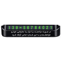 شماره تلفن مخصوص پارک خودرو مدل Karis-3004