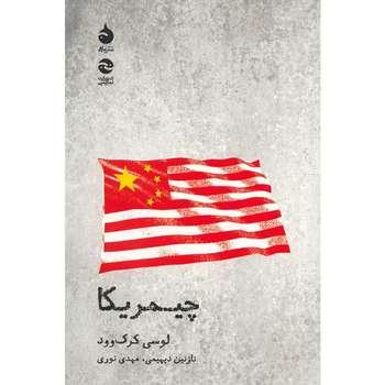 کتاب چیمریکا اثر لوسی کرک وود