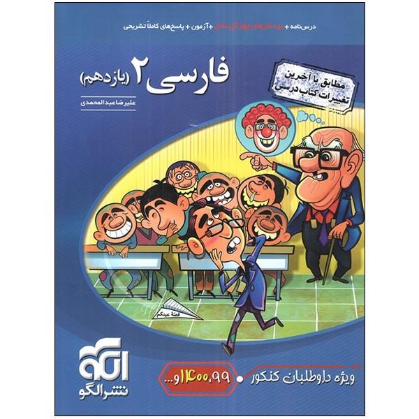 کتاب فارسی 2 یازدهم اثر علیرضا عبدالمحمدی نشرالگو