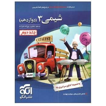 کتاب شیمی 3 دوازدهم اثر مسعود جعفری و روح اله علیزاده نشرالگوجلد 2