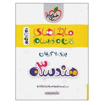 کتاب ماجراهای من و درسام برای 20 گرفتن هندسه 3 دوازدهم اثر حسین هاشمی طاهری انتشارات خیلی سبز