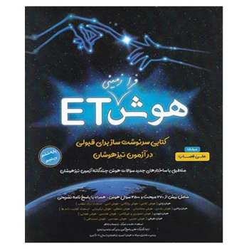 کتاب هوش فرا زمینی ET اثر علی قصاب انتشارات گامی تا فرزانگان