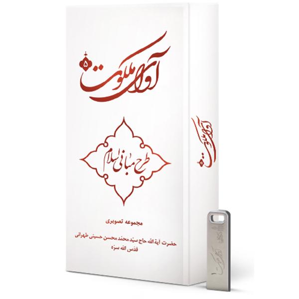ویدیو آموزش آوای ملکوت 5 طرح مبانی اسلام نشر مکتب وحی