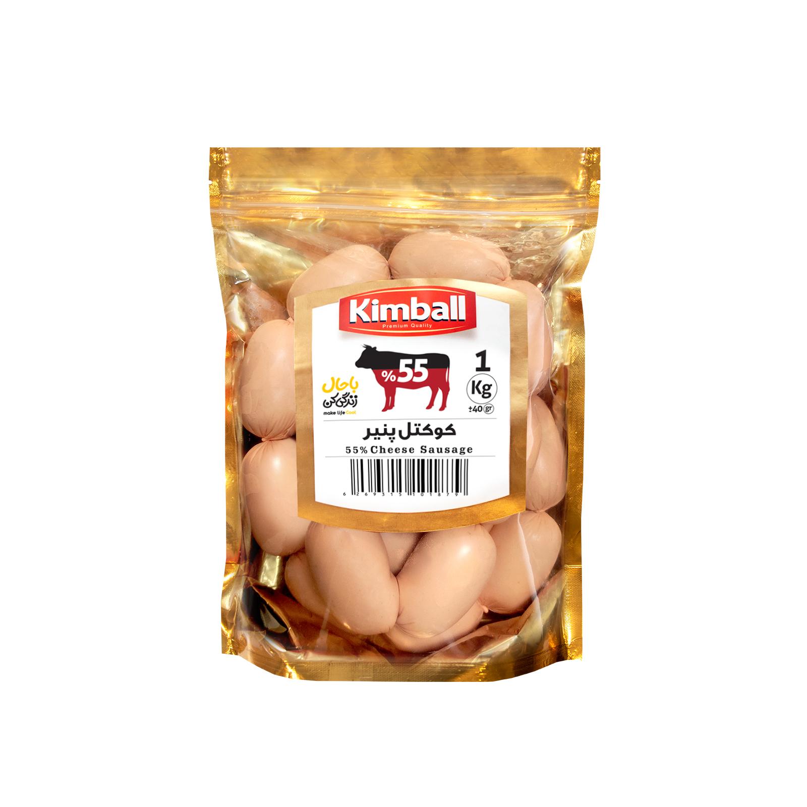 کوکتل 55 درصد گوشت با پنیر کیمبال - 1 کیلوگرم
