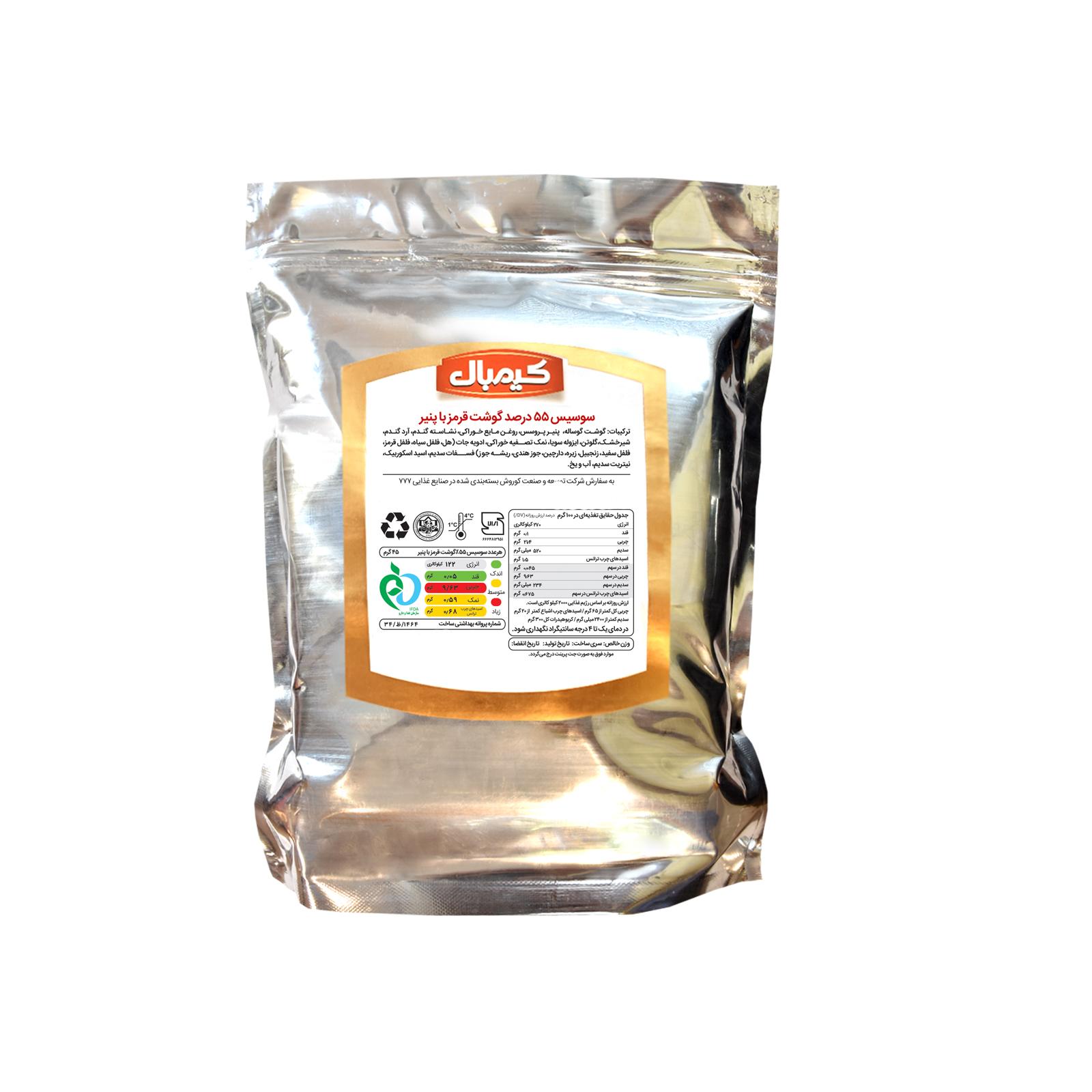 سوسیس 55 درصد گوشت قرمز با پنیر کیمبال - 300 گرم