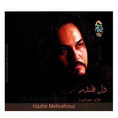 آلبوم موسیقی دل قلندر اثر هژیر مهرافروز
