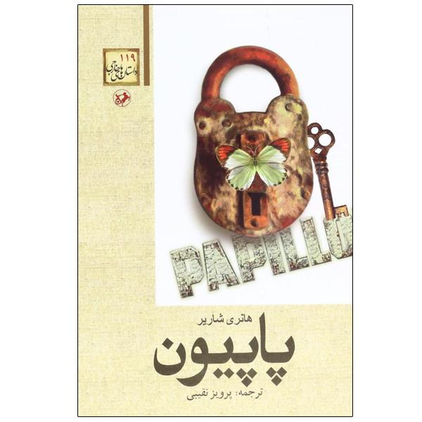 کتاب پاپیون اثر هانری شاریر نشر امیر کبیر