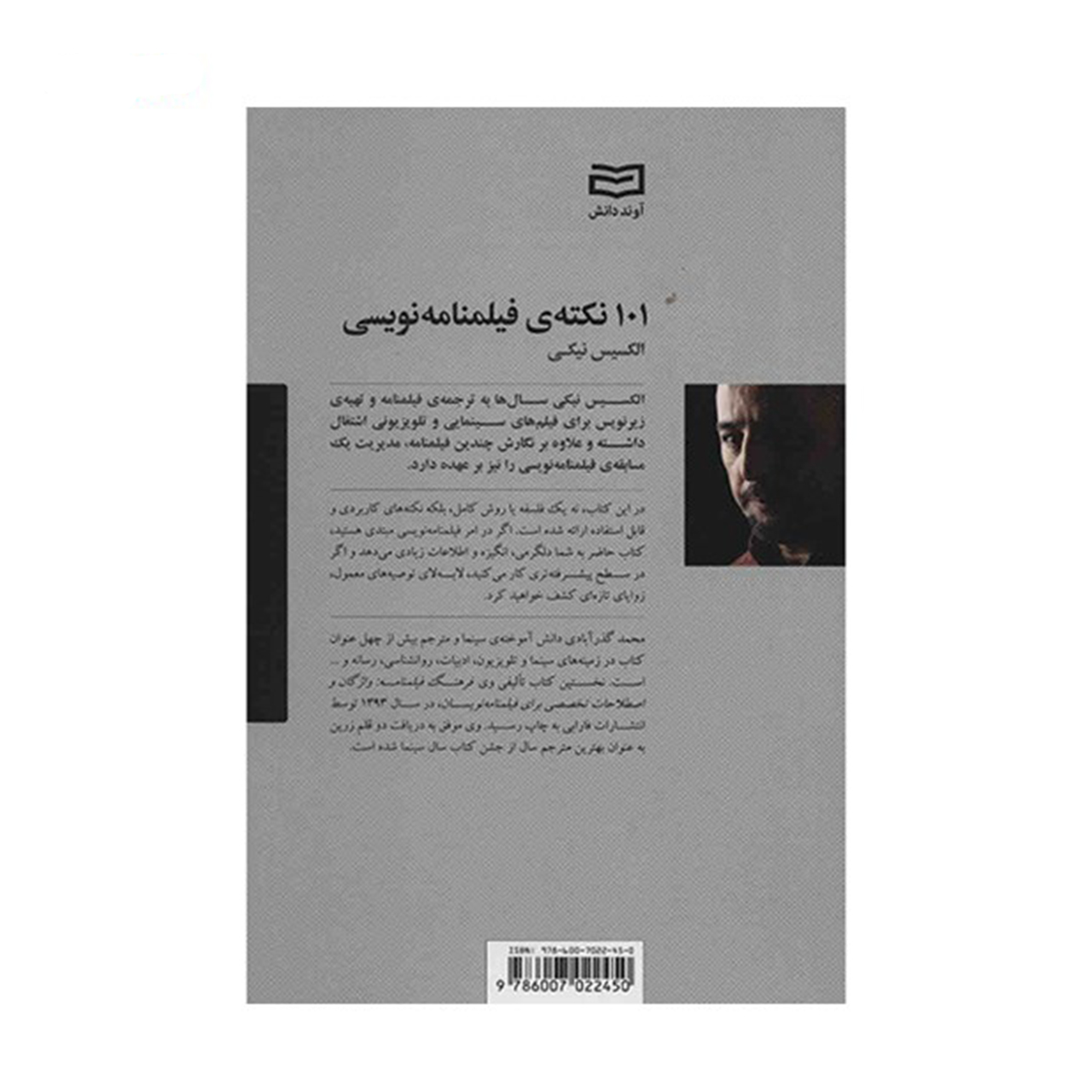 خرید                      کتاب 101 نکته ی فیلمنامه نویسی اثر الکسیس نیکی