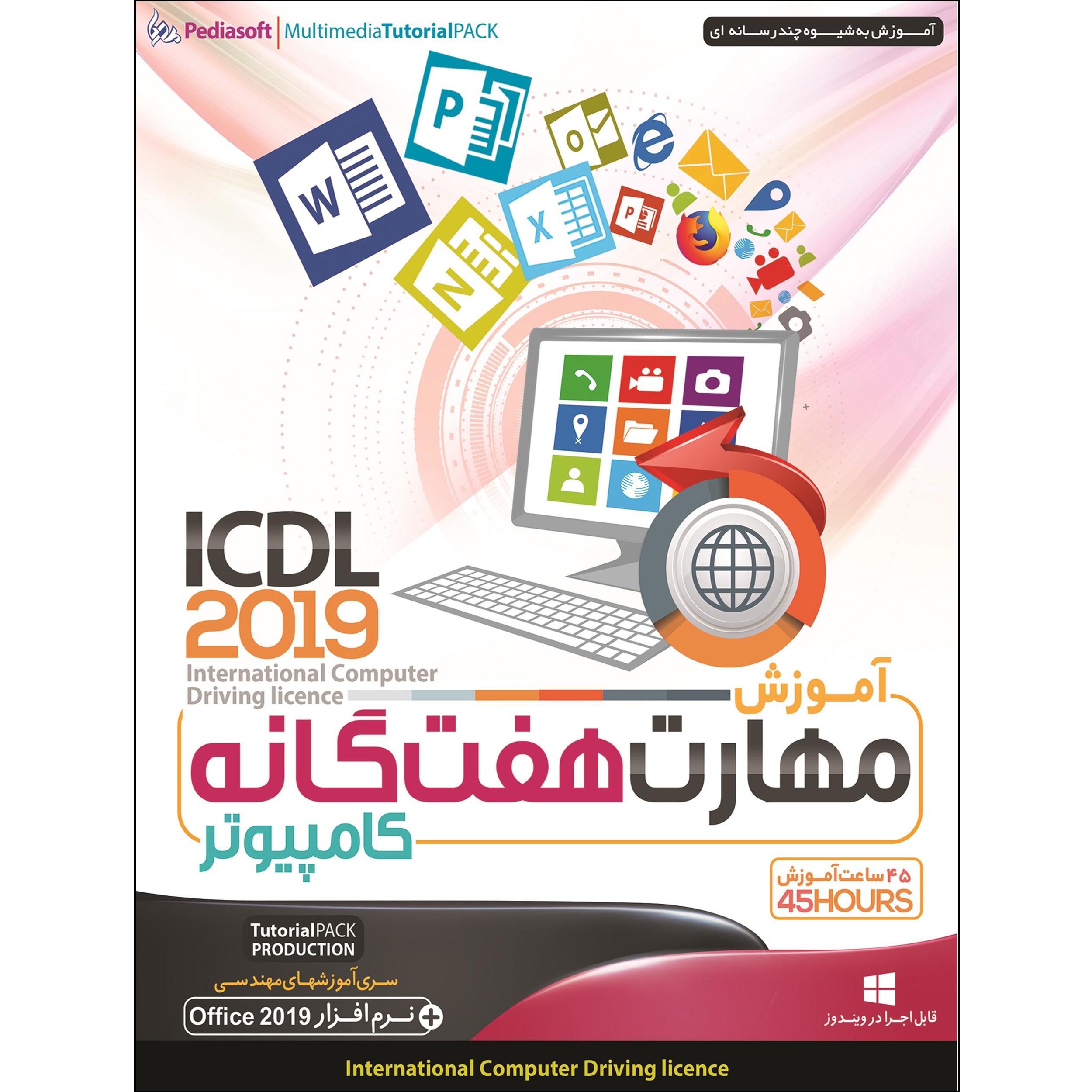خرید اینترنتی نرم افزار آموزش مهارت هفتگانه کامپیوتر ICDL 2019 نشر پدیا سافت