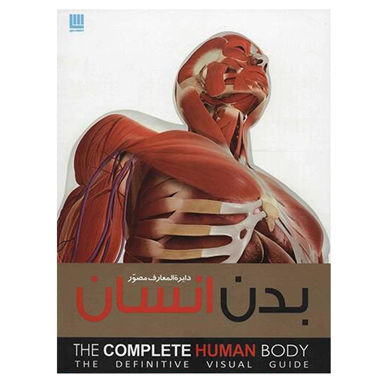 خرید                      کتاب دایره المعارف مصور بدن انسان اثر آلیس رابرتز انتشارات سایان