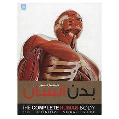 کتاب دایره المعارف مصور بدن انسان اثر آلیس رابرتز انتشارات سایان