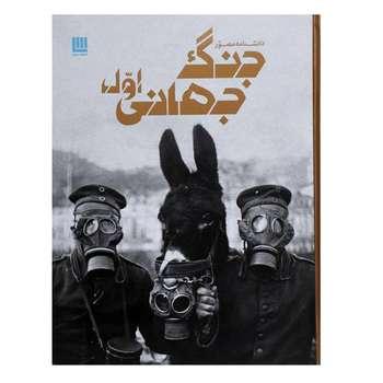 کتاب دانشنامه مصور جنگ جهانی اول اثر سیمون آدامز انتشارات سایان