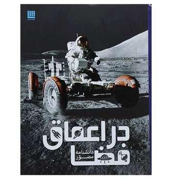 کتاب دانشنامه مصور در اعماق فضا اثر کرل استات انتشارات سایان