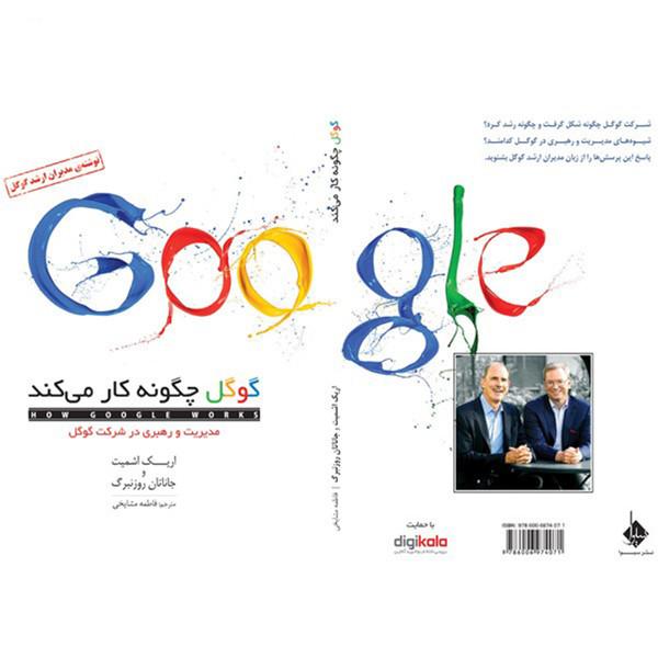 کتاب گوگل چگونه کار می کند اثر اریک اشمیت