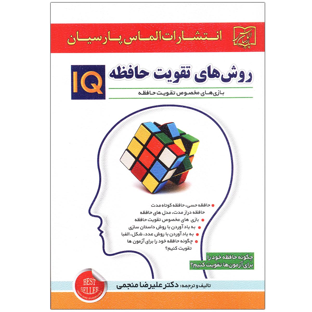 خرید                      کتاب روش های تقویت حافظه IQ اثر علیرضا منجمی انتشارات الماس پارسیان