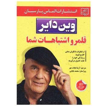کتاب قلمرو اشتباهات شما اثر وین دایر انتشارات الماس پارسیان