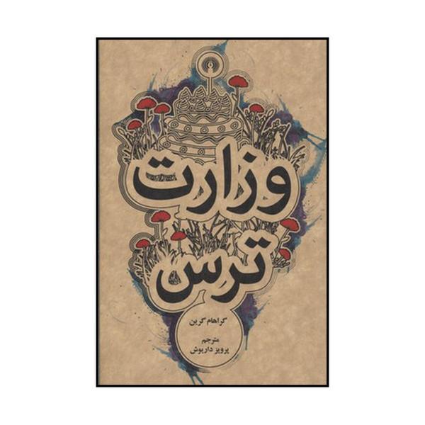 کتاب وزارت ترس اثر گراهام گرین نشر علمی فرهنگی