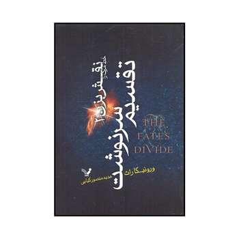کتاب خط مرگ را نقش بزن ۲ اثر ورونیکا راث نشر کتابسرای تندیس