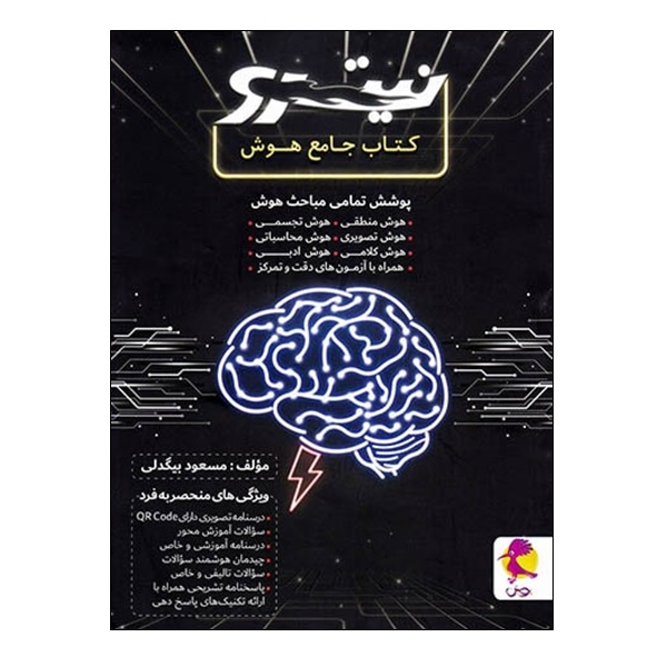 خرید                      کتاب جامع هوش نیترو اثر مسعود بیگدلی انتشارات پویش
