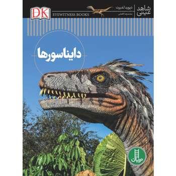 کتاب دایناسور ها اثر دیوید لمبرت انتشارات نردبان