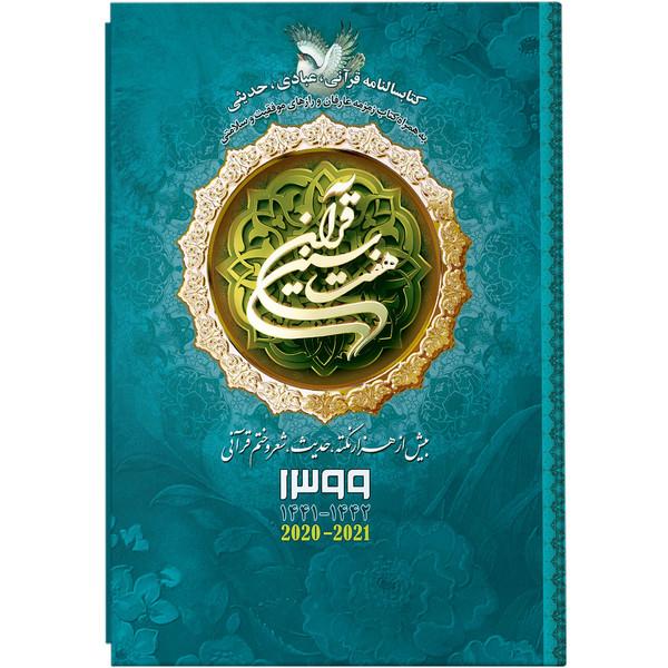 سالنامه سال 1399 انتشارات بحارالانوار کد 3