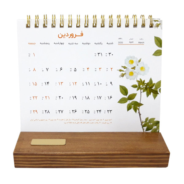 تقویم رومیزی سال 1399 مدل طبیعت کد 66