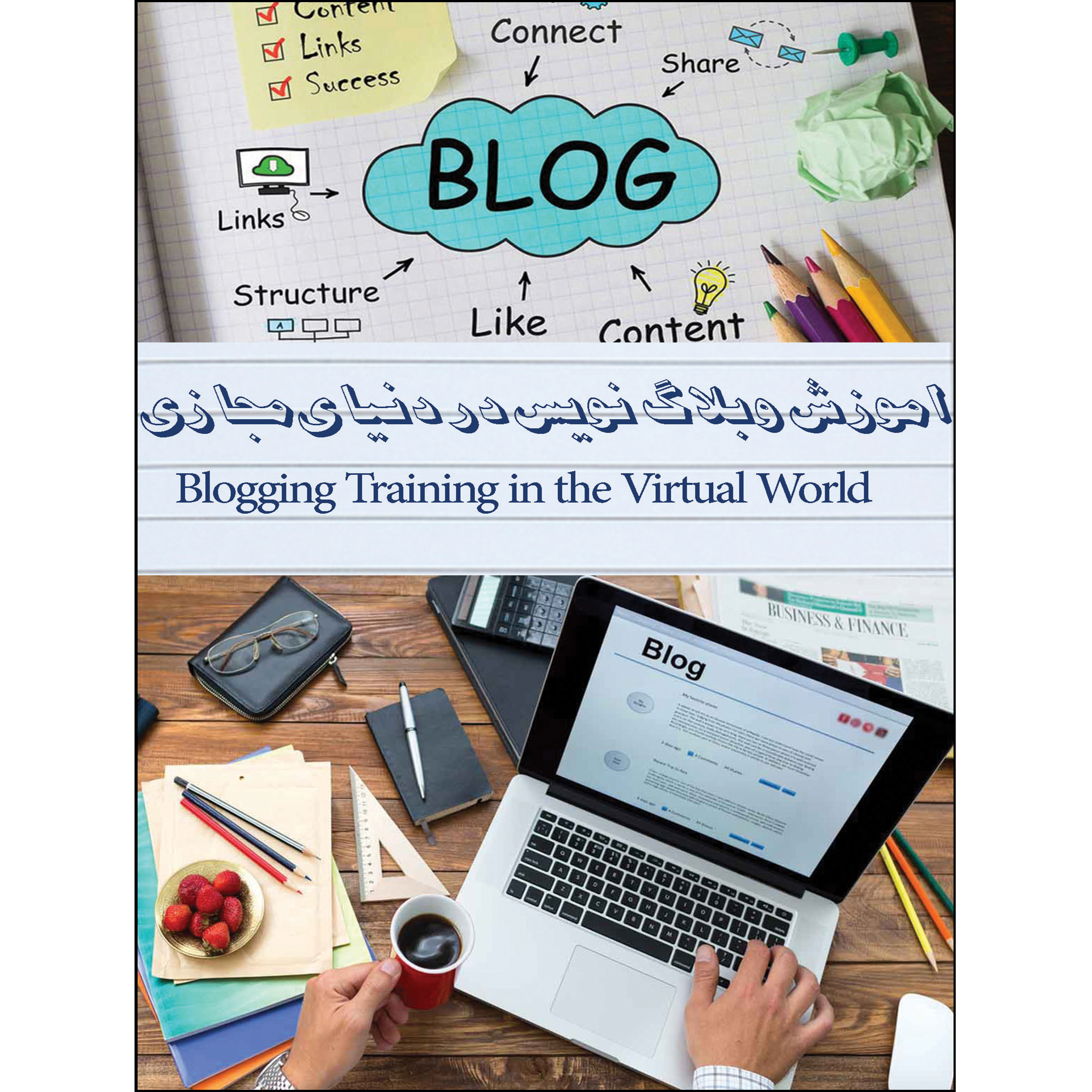 نرم افزار آموزش وبلاگ نویس در دنیای مجازی نشر الکترونیک پانا