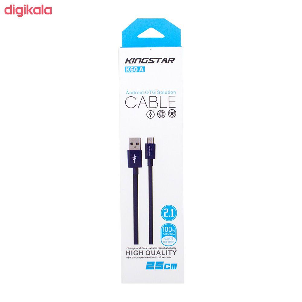 کابل تبدیل USB به microUSB کینگ استار مدل K60 A طول 0.25 متر main 1 4