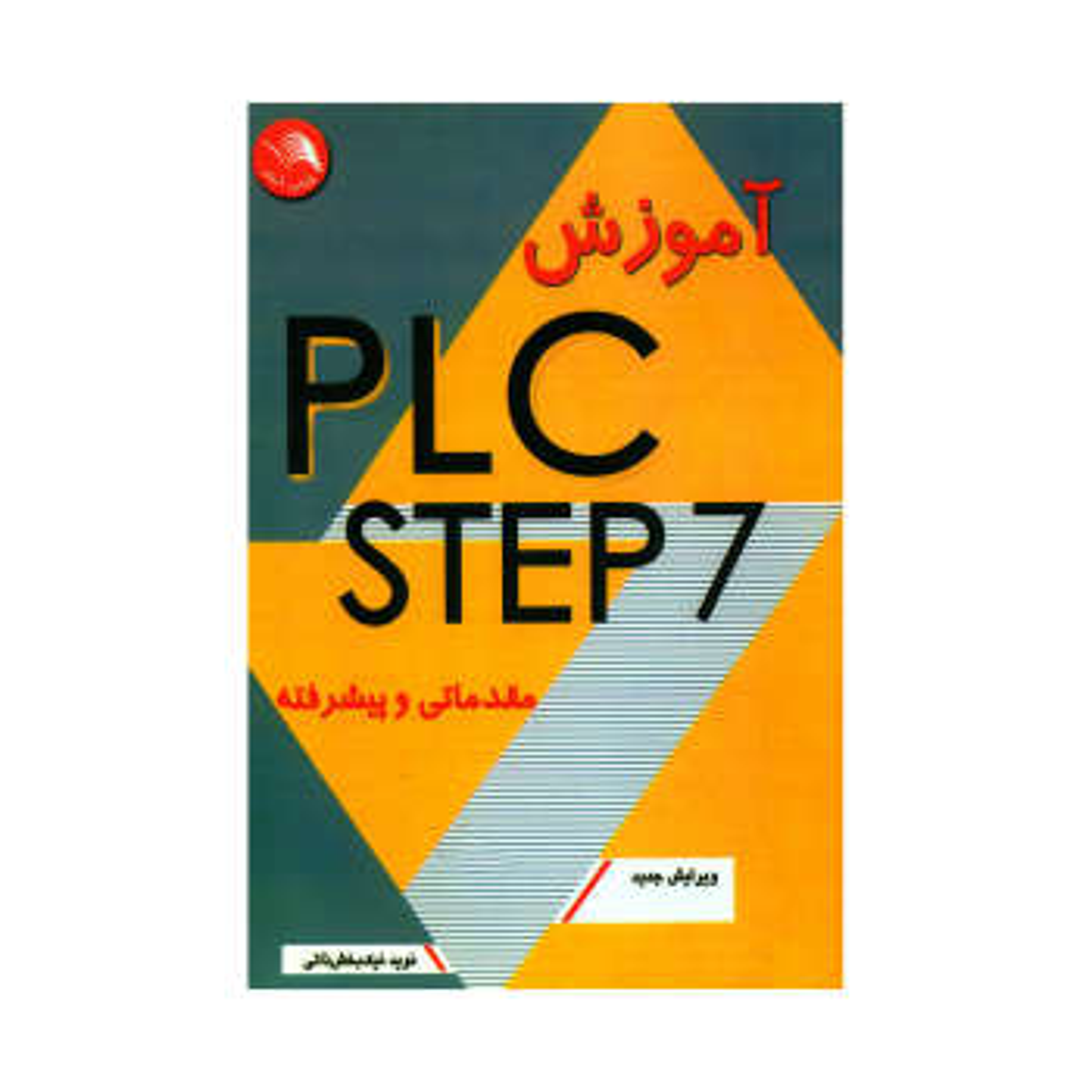 کتاب آموزش PLC STEP 7 مقدماتی و پیشرفته اثر نوید نیک بخش ذاتی انتشارات کتاب آیلار